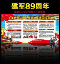 祝中国人民解放军建军89周年展板