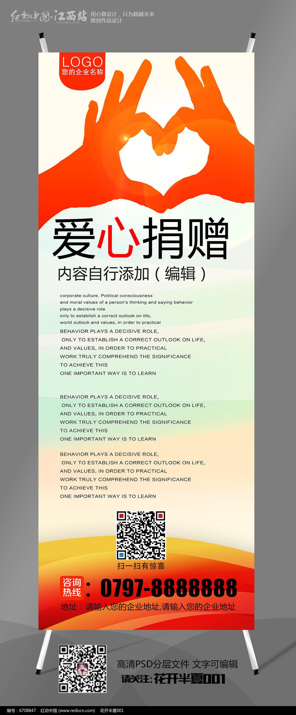 原创设计稿 海报设计/宣传单/广告牌 易拉宝 爱心捐赠x展架  请您分享