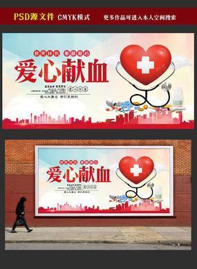 爱心献血公益广告模板