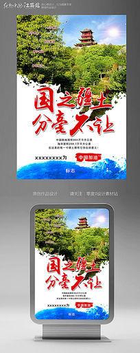 保卫祖国南海我为中国加油海报设计