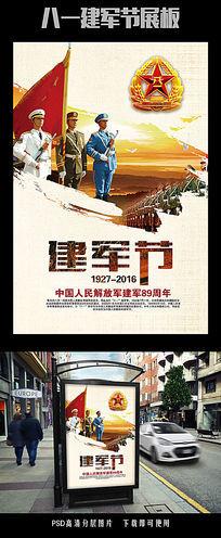 八一建军节海报展板背景挂画设计