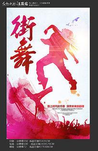 炫彩创意街舞比赛海报设计模板