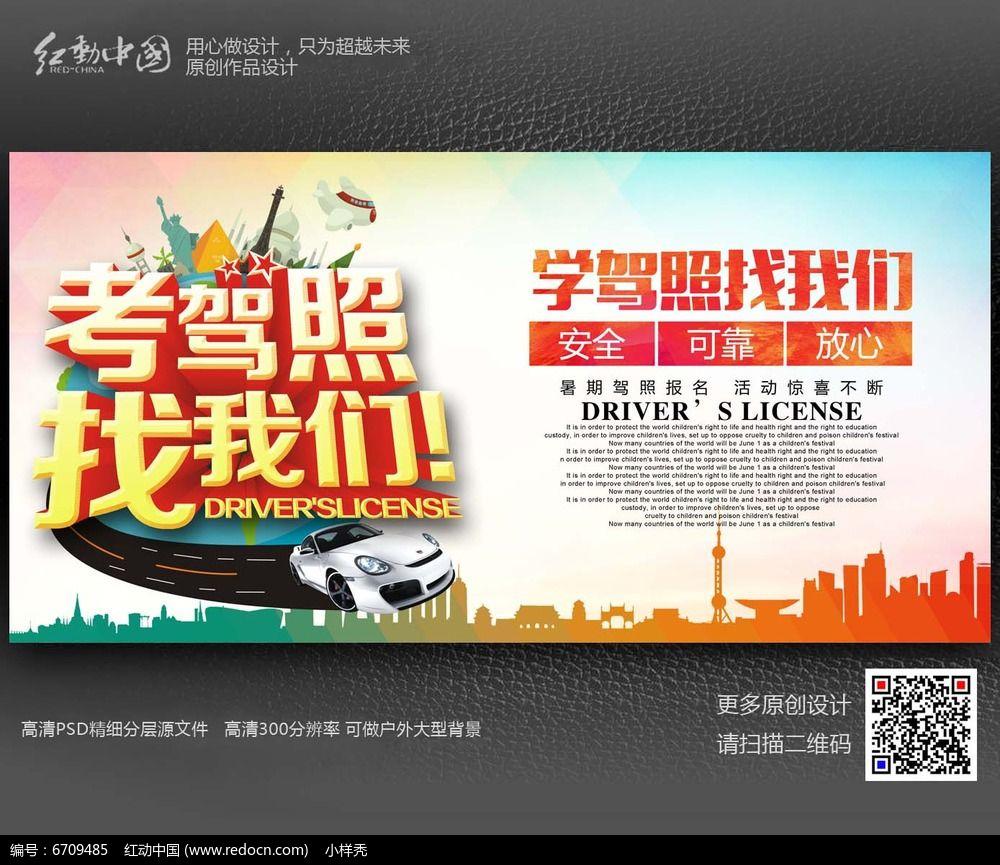 创意炫彩驾校招生海报设计素材模板