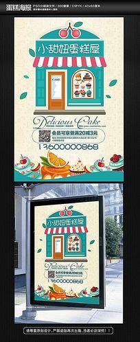 创意蛋糕甜品店海报