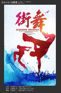 创意街舞大赛海报设计模板