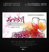 创意葡萄酒促销海报