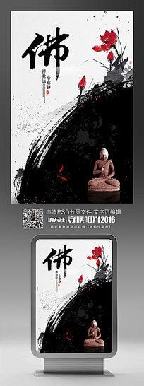 创意水墨佛文化宣传海报