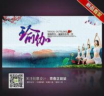 创意水墨中国风瑜伽海报设计