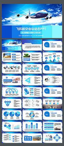 飞机航空公司业绩报告年终工作总结PPT