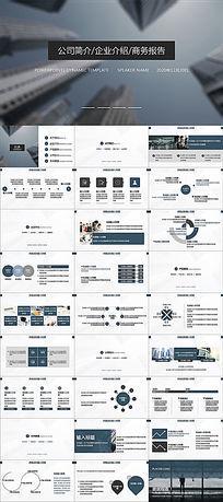 公司简介企业介绍商务大气动画PPT模板