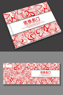 红色高档画册封面设计