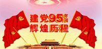 建党周年庆海报