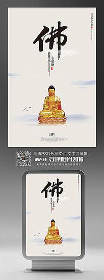 简约中国风佛文化海报