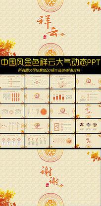 金色祥云古韵文化中国风ppt模板