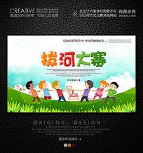 卡通风格校园拔河比赛宣传海报
