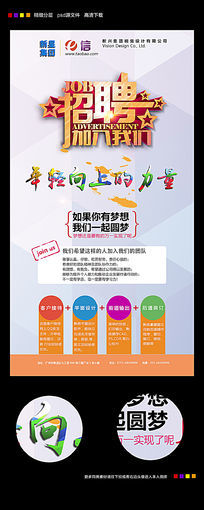 幼儿园老师招聘海报矢量图cdr免费下载_海报设计素材