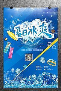 蓝色夏日冰爽宣传海报