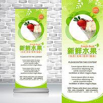 绿色农产品有机草莓奶昔新鲜水果饮料奶茶吧易拉宝