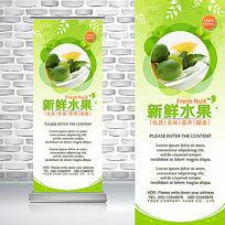 绿色农产品有机青柠檬黄柠檬新鲜水果易拉宝