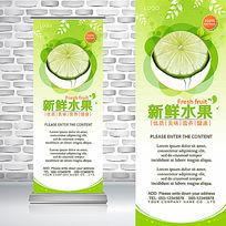 绿色农产品有机青柠檬片新鲜水果饮料奶茶吧易拉宝