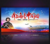 南海是中国的维护主权海报设计