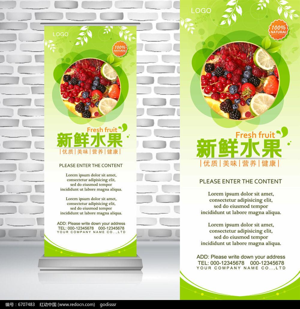 农产品蓝莓樱桃山莓柠檬草莓有机新鲜水果易拉宝