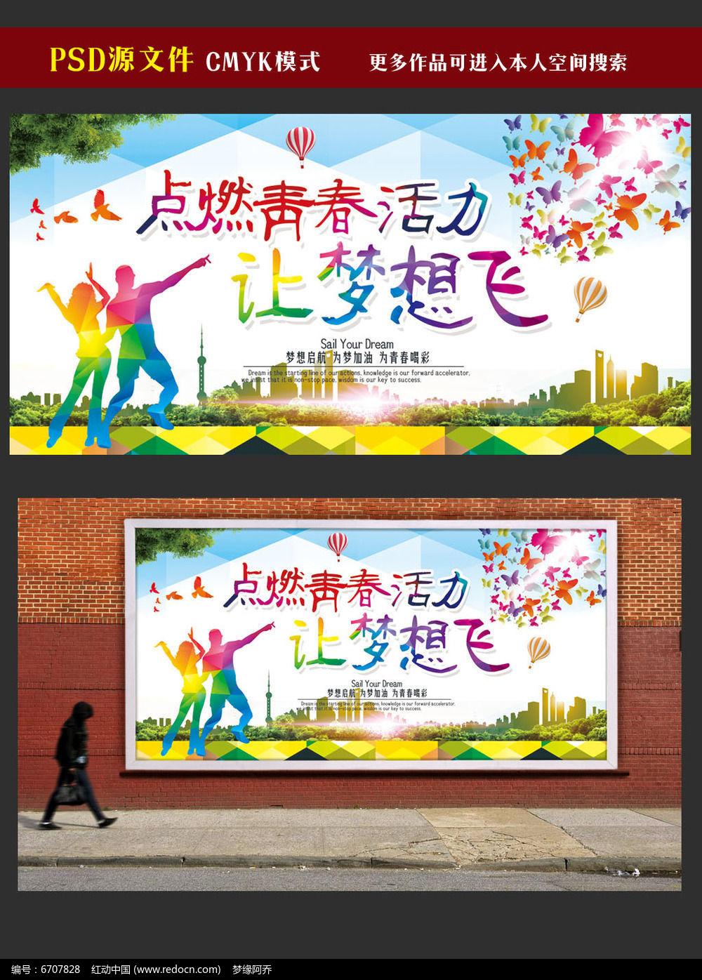 红动网提供海报设计精品原创素材下载,您当前访问作品主题是青春活力图片