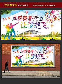 青春活力梦想海报模板