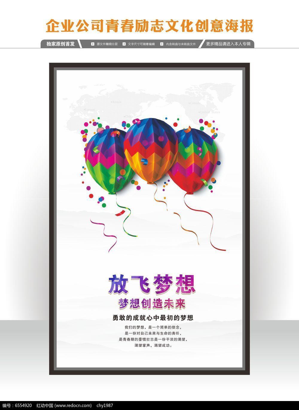 青春励志梦想海报图片