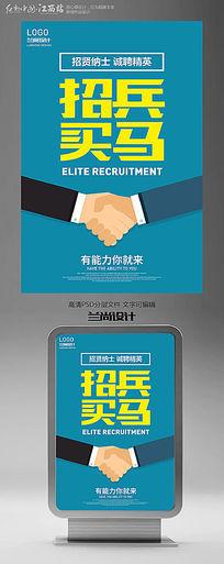 企业招聘海报广告设计