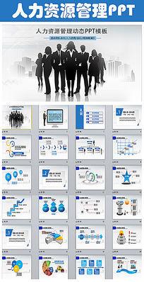 人力资源管理团队合作商务动态PPT