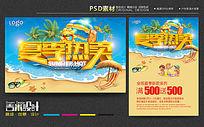 商场超市促销夏日热卖海报