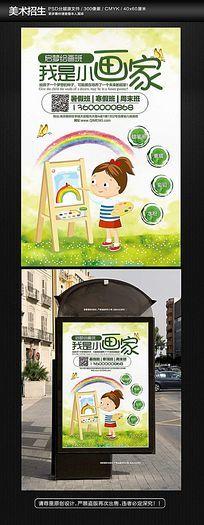 少儿美术绘画班招生海报