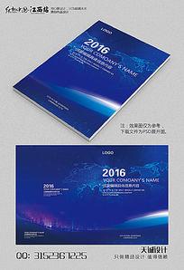 世界地图高科技画册封面设计