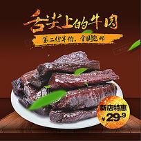 淘宝创意牛肉干零食特产直通车主图