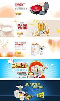 淘宝天猫小家电器电煮锅豆浆机海报
