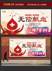 献血爱心公益海报模板
