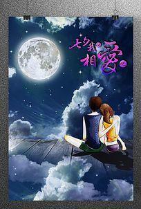 夜空七夕我们相爱吧海报