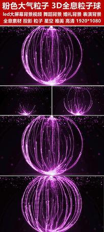 3D全息粒子球光线线条大气唯美舞台背景婚庆led视频