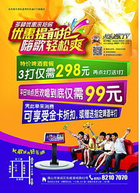 KTV优惠海报