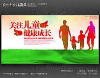 炫彩创意关爱儿童公益海报设计