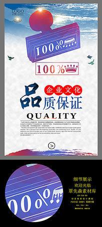 大气中国风品质保证企业文化展板设计
