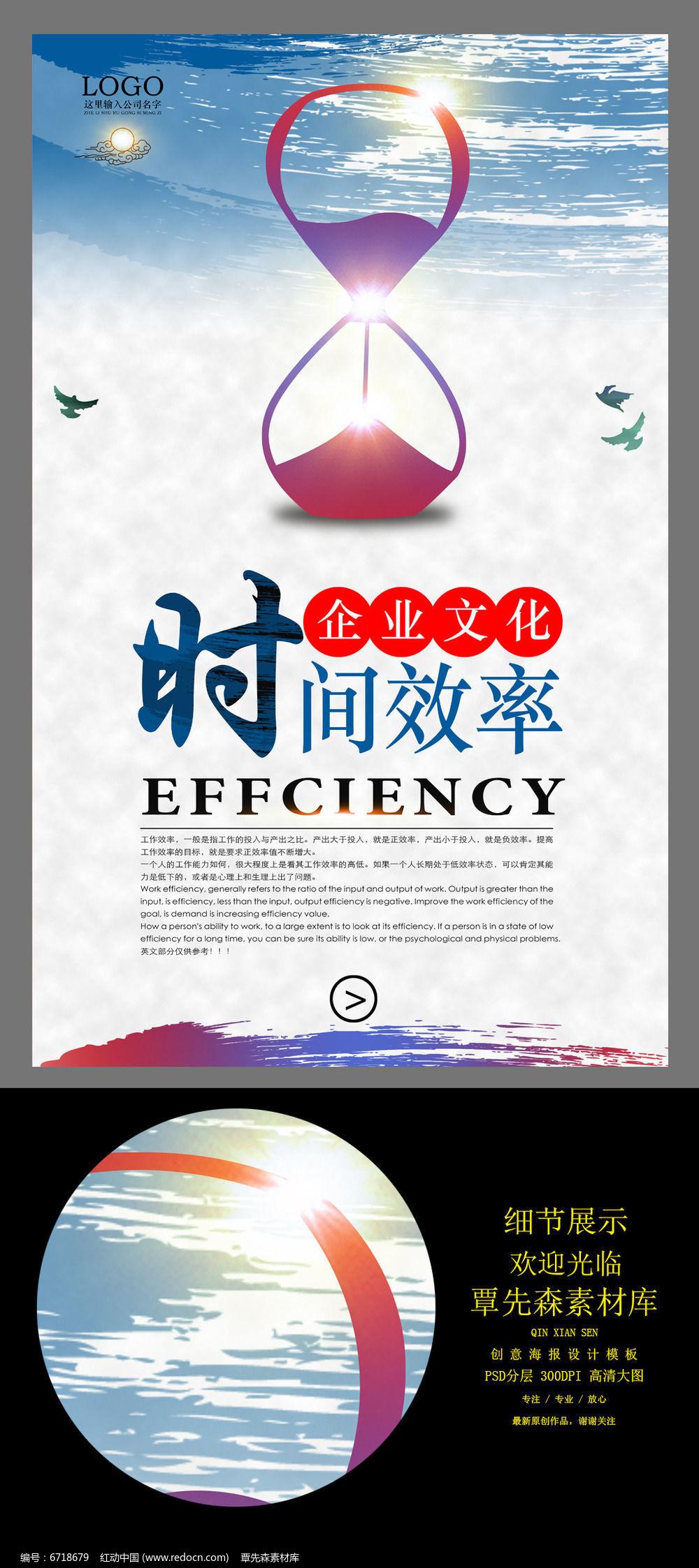 大气中国风时间效率企业文化展板设计图片