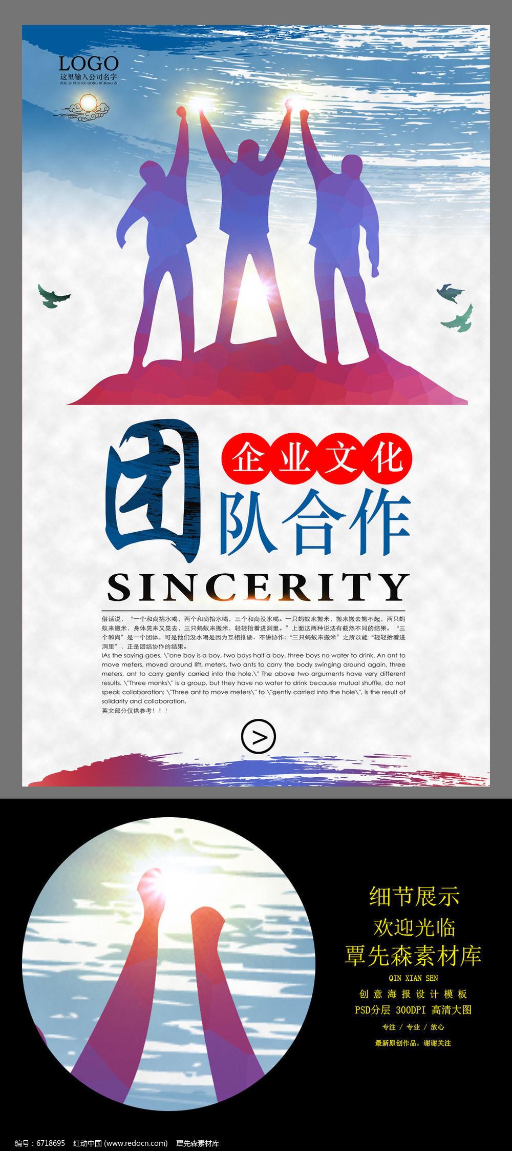 大气中国风团队合作企业文化展板设计图片