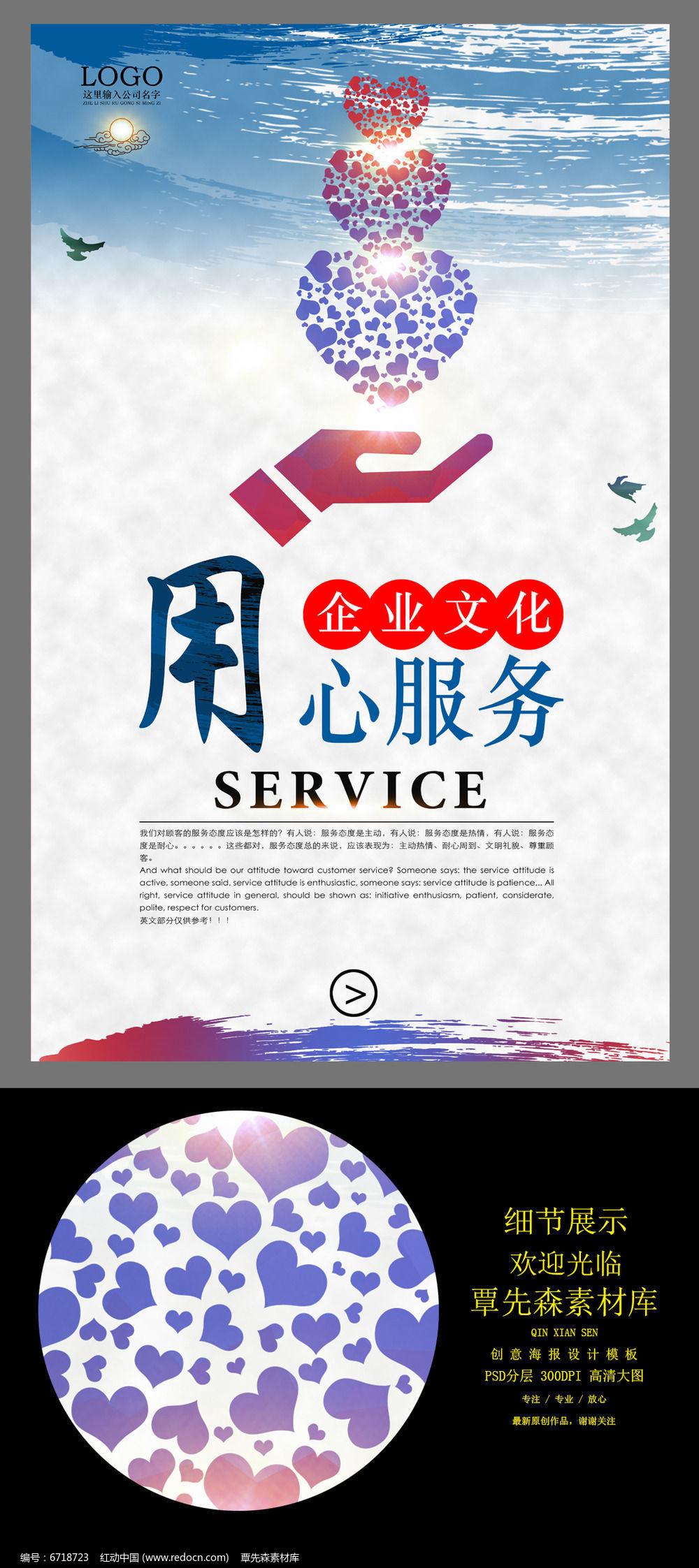 大气中国风用心服务企业文化展板设计图片