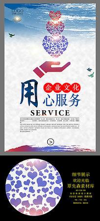 大气中国风用心服务企业文化展板设计