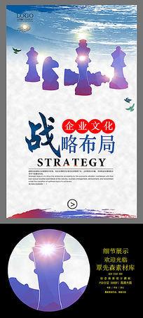 大气中国风战略布局企业文化展板设计