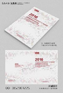 红色科技画册封面设计