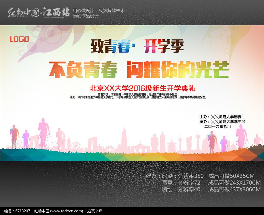 华丽清新2016开学迎新海报设计