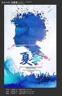 蓝色精品夏天夏季促销海报设计模板